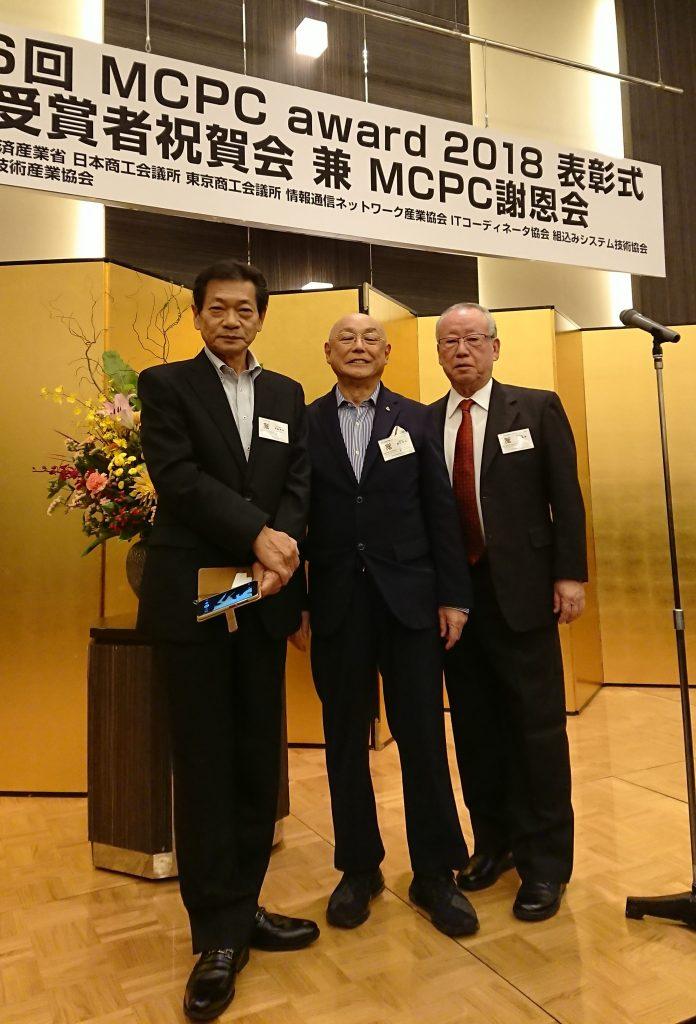 MCPC award 2018
